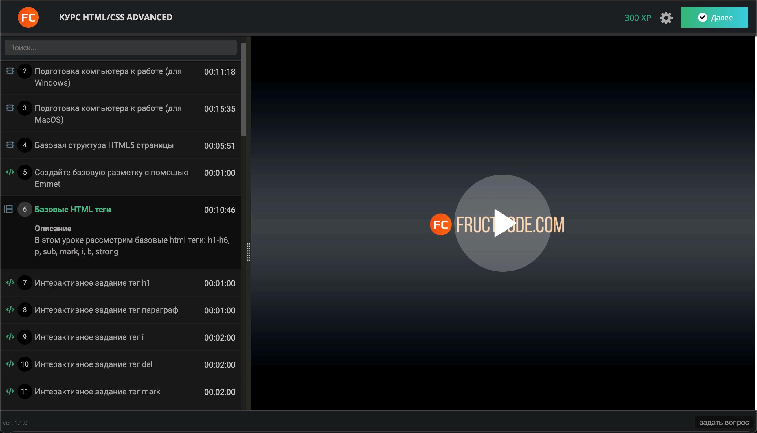 fructcode плеер html/css