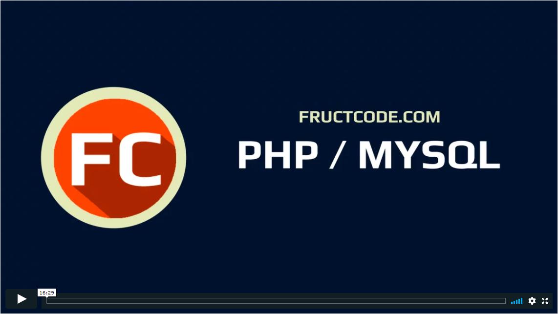 Смотреть курс PHP/MySQL