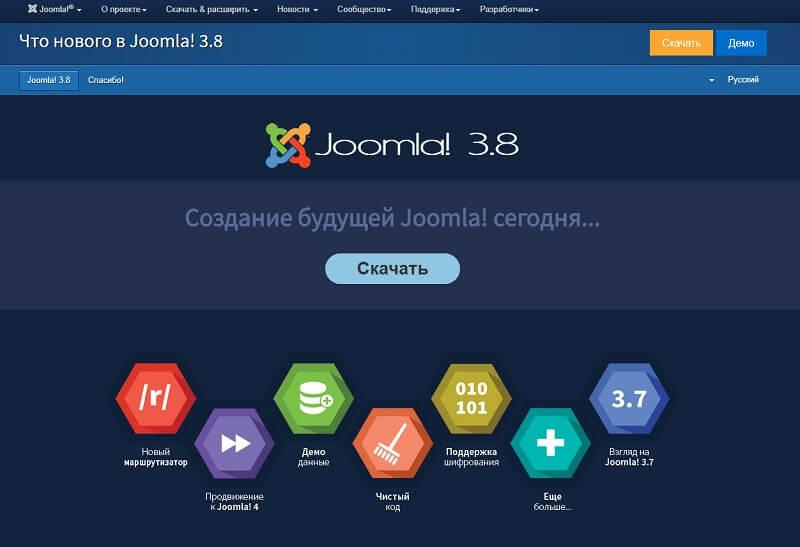 Joomla официальный сайт