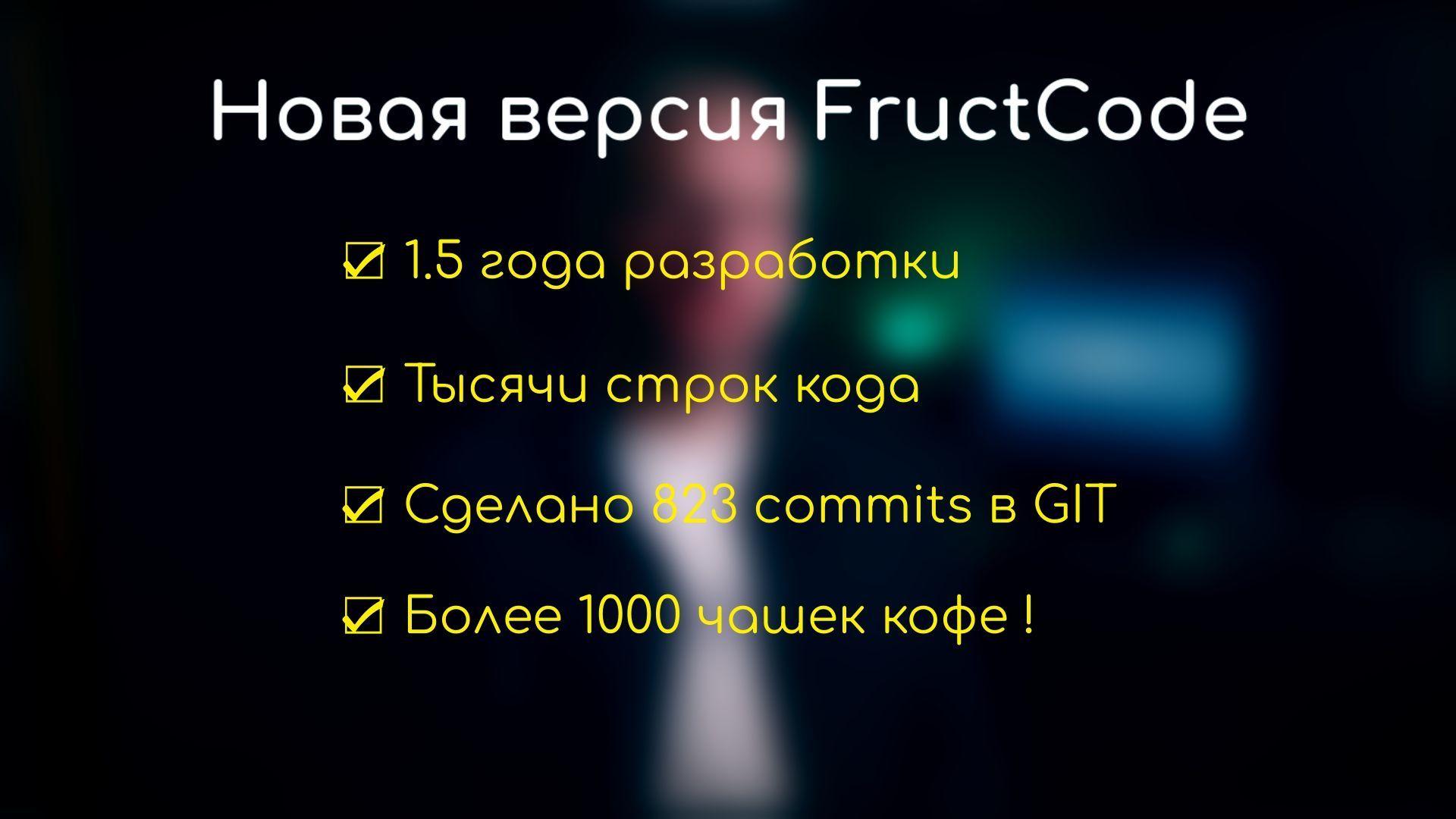 fructcode dev stat