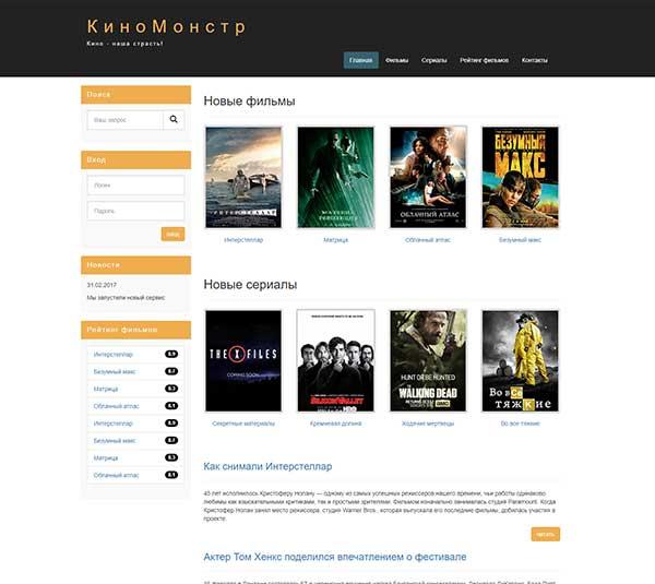 kinomonster.com fructcode.com Bootstrap Киномонстер